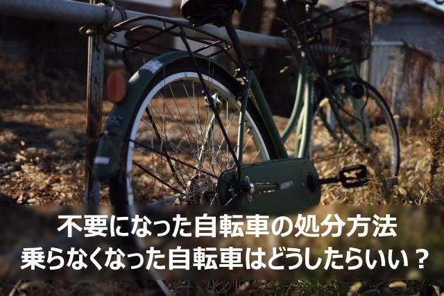 不要になった自転車の処分方法!乗らなくなった自転車はどうしたらいい?
