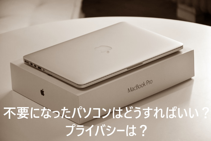不要になったパソコンはどうすればいい?プライバシーは?